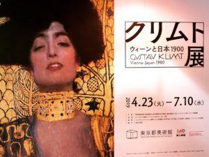 【上野】クリムト展〜ウィーンと日本1900〜