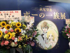 デビュー50周年記念*萩尾望都「ポーの一族展」