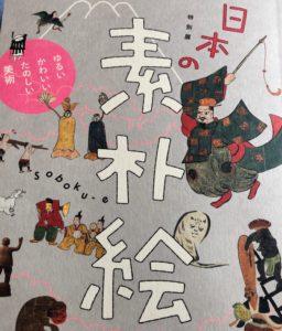 ゆるかわ~日本の素朴絵~