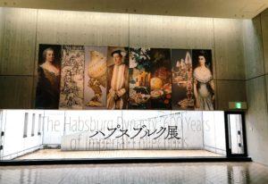 【国立西洋美術館】ハプスブルグ展と根津ランチ