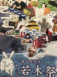 【國學院大學】若木祭