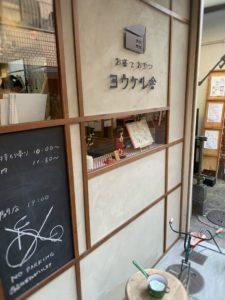 【千歳船橋】ヨウケル舎